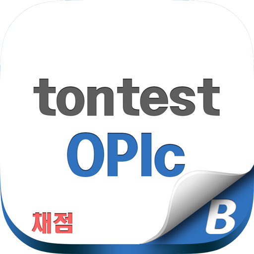tontest OPIc SDS 채점