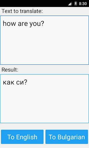 保加利亚英语翻译