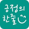 긍정의 한줄 - 명언, 좋은글귀, 소확행, 좋은시, 감동, 자기계발, 아침편지 icon