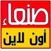Tải مجموعة صنعاء اونلاين العقارية miễn phí