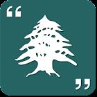 أمثال لبنانية شعبية icon