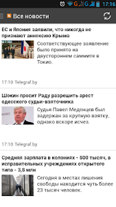 BY News. Новости Беларуси screenshot 19