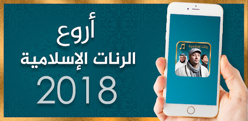 Free Islamic Ringtones 2018 for PC