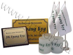 Photo: Корпоративна продукція для УК Гранд Буд:  таблички в приміщення та на вулицю з назвою компанії, чашки, прапорці