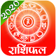 Hindi Rashifal 2020-Horoscopes Download for PC Windows 10/8/7