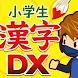 小学生手書き漢字ドリルDX - はんぷく学習シリーズ