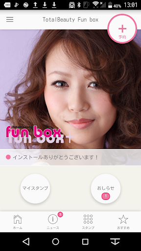 トータルビューティサロン funbox