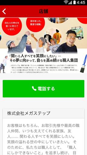 玩商業App|株式会社メガステップ免費|APP試玩
