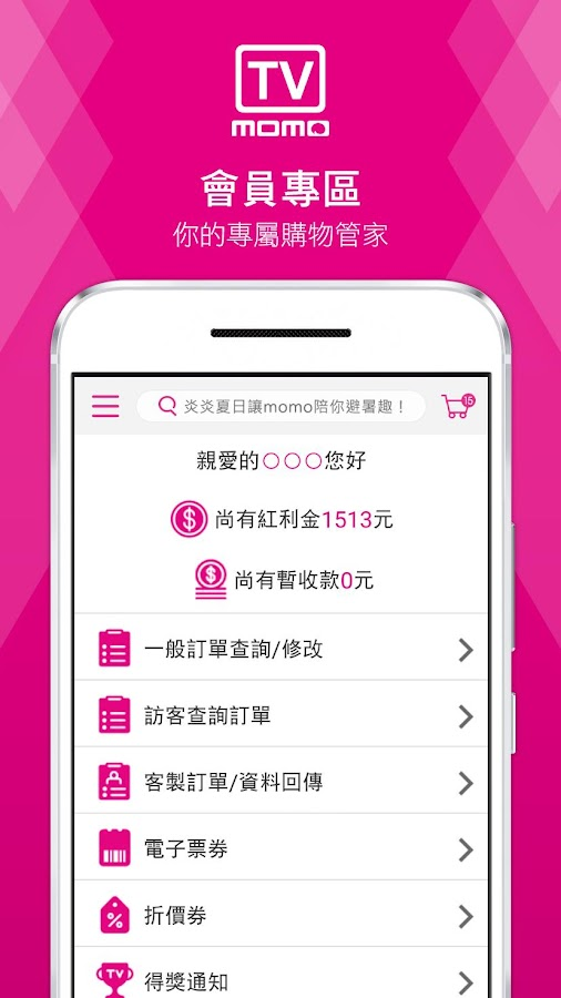 momo購物臺 - Android Apps on Google Play