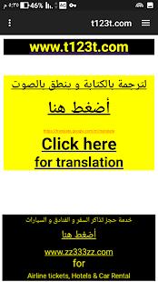 ترجمة المترجم المجاني (( يحتاج النت ليعمل )) - náhled