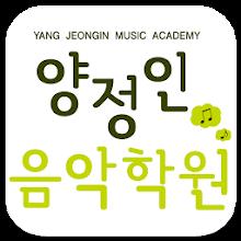 양정인음악학원 Download on Windows