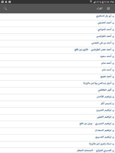 MP3 Quran - V 2.0  screenshots 19
