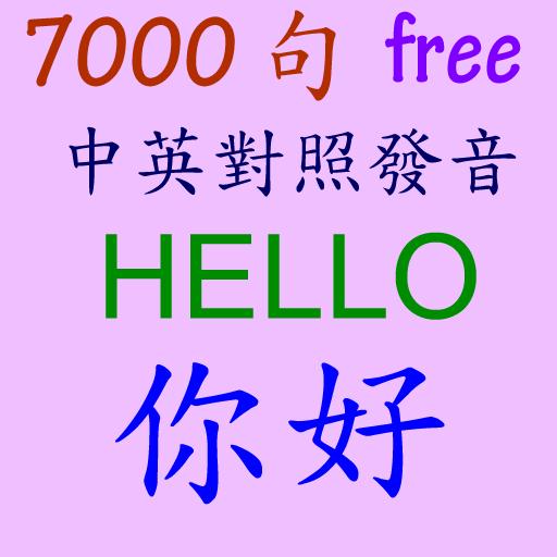 傾聽 英文 中文 7000 句