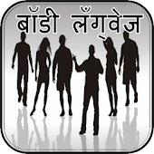 Body Language Guide in Hindi