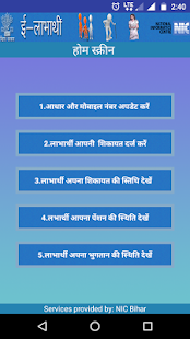 Pension e-Labharthi Bihar