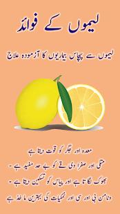 Sabziyan Aur Sehat سبزیاں اورصحت - Urdu App - náhled