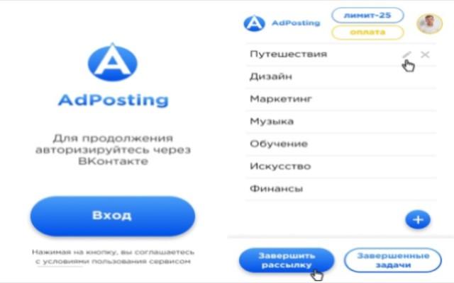 AdPosting