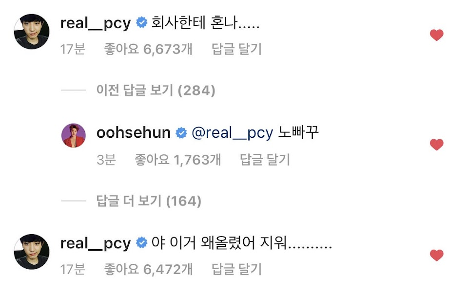 Chanyeol commenting on Sehun's Instagam