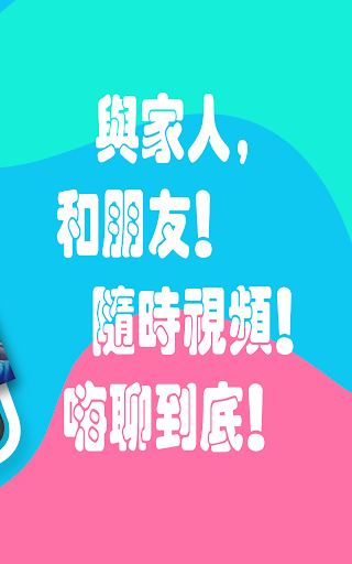 哈拉! - 免費視訊聊天語音電話 screenshot