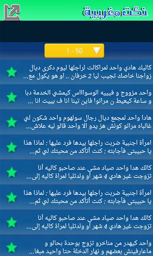 免費下載漫畫APP|نكت مغربية - اضحك معانا app開箱文|APP開箱王