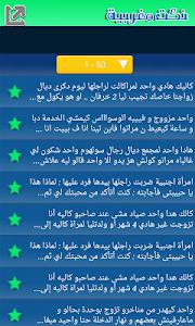 نكت مغربية - اضحك معانا screenshot 2