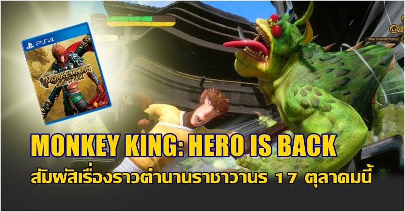 MONKEY KING HERO IS BACK ตำนานราชาวานร พร้อมให้สัมผัสเรื่องราว