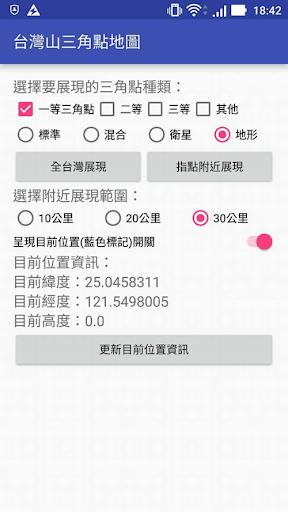 台灣山岳三角點地圖 免費