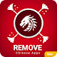 Download Delete China App For PC Windows and Mac