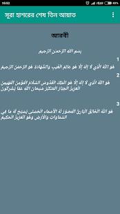 Surah_Al-Hashr_সুরা_হাশরের_শেষ_তিন_আয়াত - náhled
