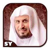 Quran Recitation by Al Ghamidi