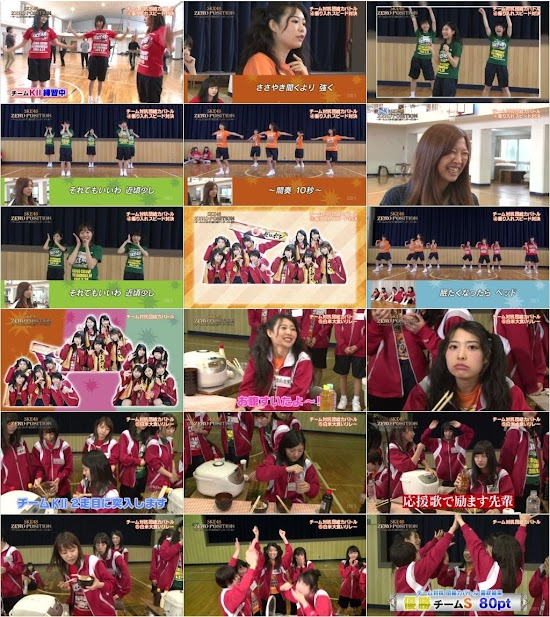 (TV-Variety)(720p) SKE48 ZERO POSITION~チームスパルタ!能力別アンダーバトル~ ep36 160507