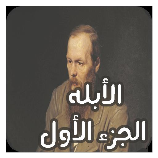 رواية الأبله الجزء الأول ـ دوستويفسكي