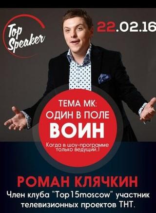 Игорь Негодаев в Ростове-на-Дону
