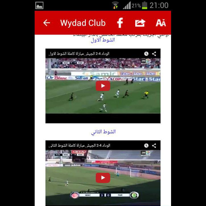 Wydad Club- screenshot
