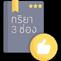 กริยา 3 ช่อง ฉบับพกพา icon