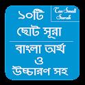 Ten Small Surah icon