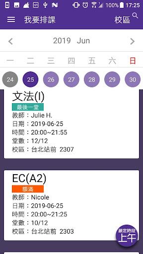 u83c1u82f1u6392u8ab2u7cfbu7d71 2.0.2 screenshots 1