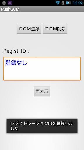 PushGCMu30c6u30b9u30c8 1.05 Windows u7528 8