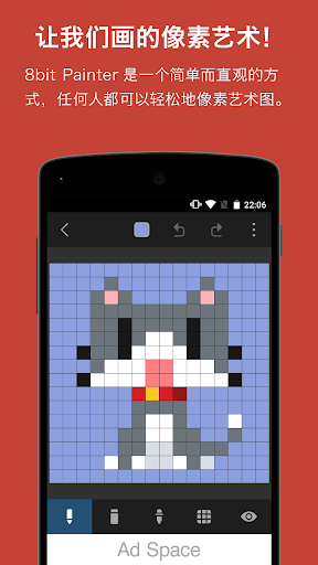 8bit Painter - 像素艺术绘图应用程序
