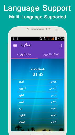 玩工具App|薩拉特計時提醒免費|APP試玩