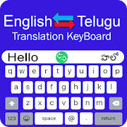 Telugu Keyboard - English to Telugu Keypad Typing