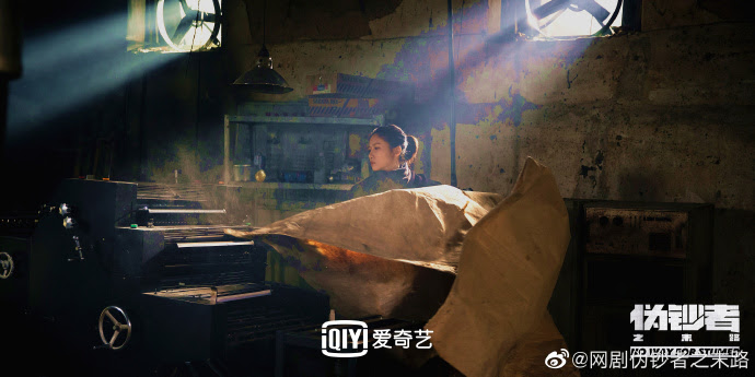 No Way For Stumer / The Counterfeiter China Web Drama