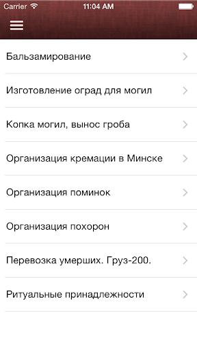 Ритуальные услуги в Минске.