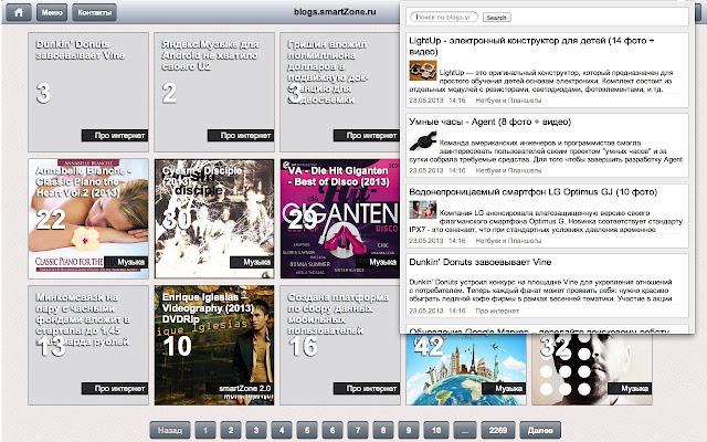 blogs.smartZone.ru