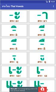 สระไทย Thai Vowels - náhled