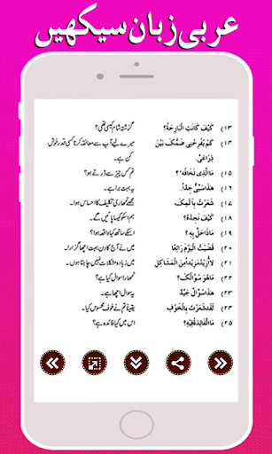 Urdu To Arabic Learning Book