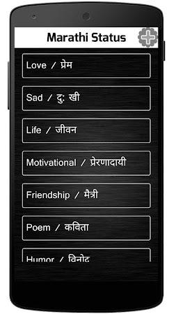 Marathi Status 1 0 Apk, Free Lifestyle Application - APK4Now