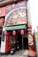 奇聞川菜館
