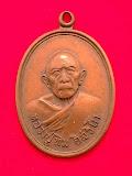 เหรียญหลวงปู่ทิม วัดแม่น้ำคู้ ปี18 เนื้อทองแดง