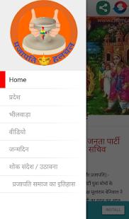 Prajapati Halchal - náhled
